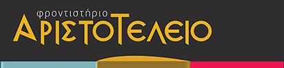 aristoteleio-logo-v1-h100
